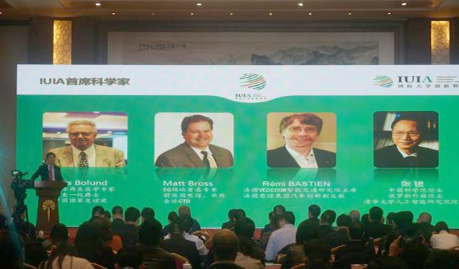 2019国际创新与投资合作论坛成功举办.jpg