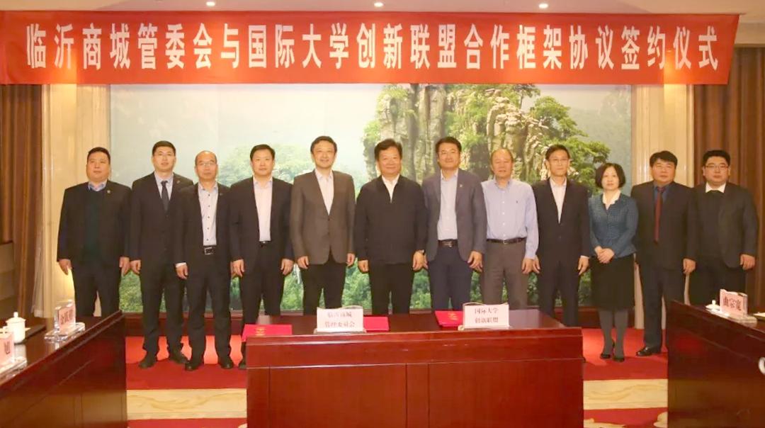 临沂商城管委会商谈合作框架06.jpg