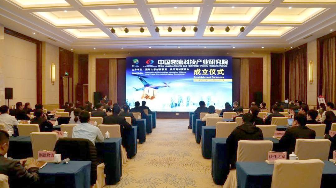 中国物流科技产业研究院01.jpg