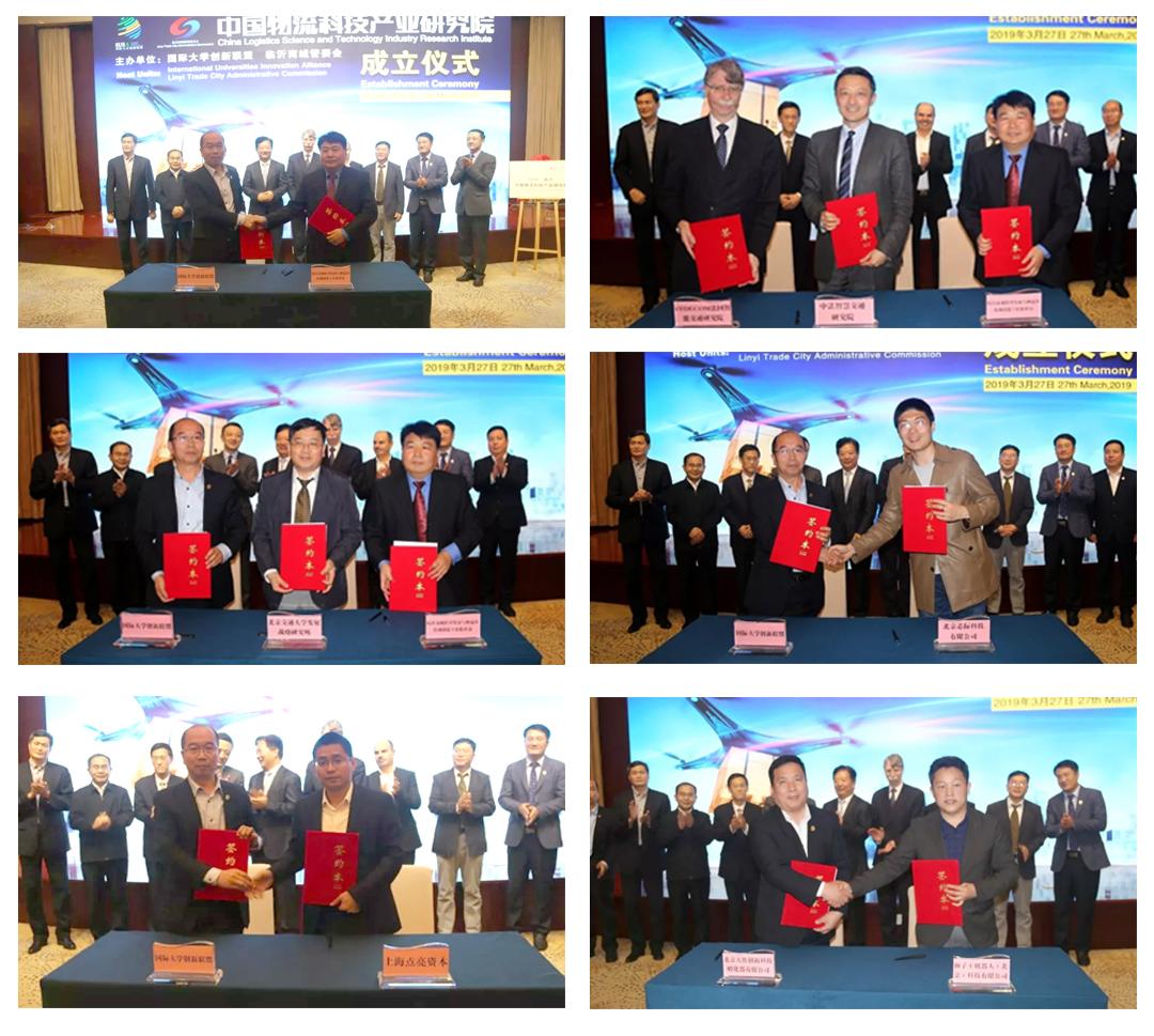 中国物流科技产业研究院03.jpg