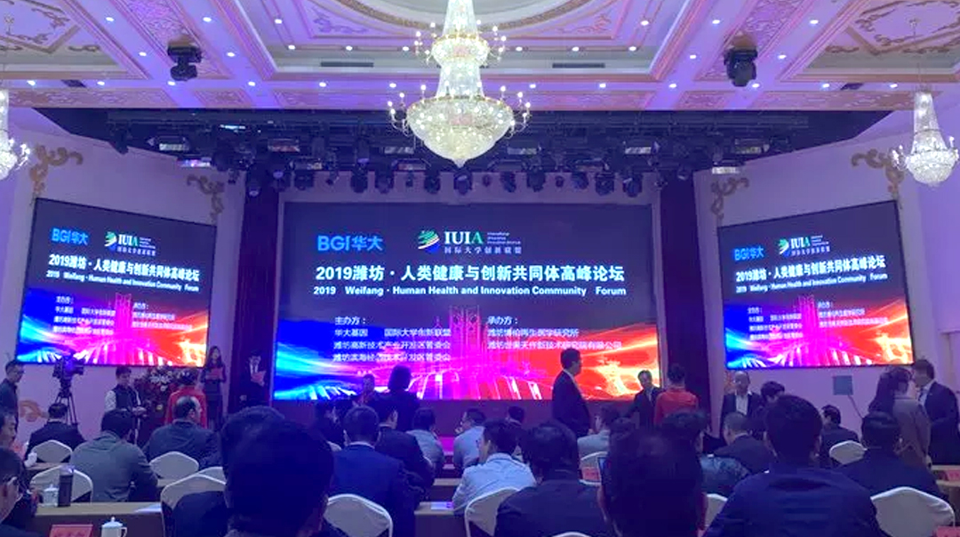 2019潍坊·人类健康与创新共同体高峰论坛01.jpg