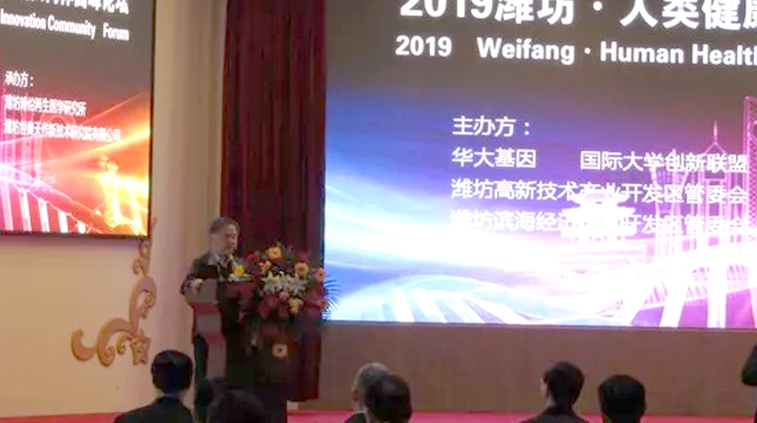 2019潍坊·人类健康与创新共同体高峰论坛02.jpg
