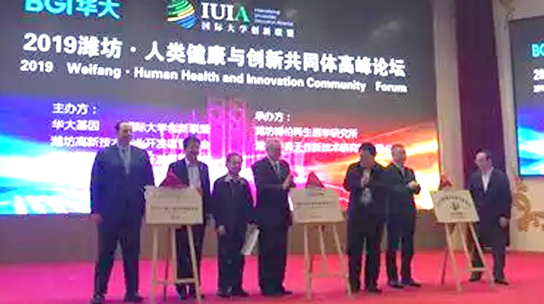 2019潍坊·人类健康与创新共同体高峰论坛04.jpg