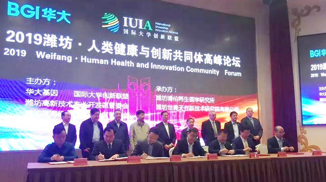 2019潍坊·人类健康与创新共同体高峰论坛05.jpg