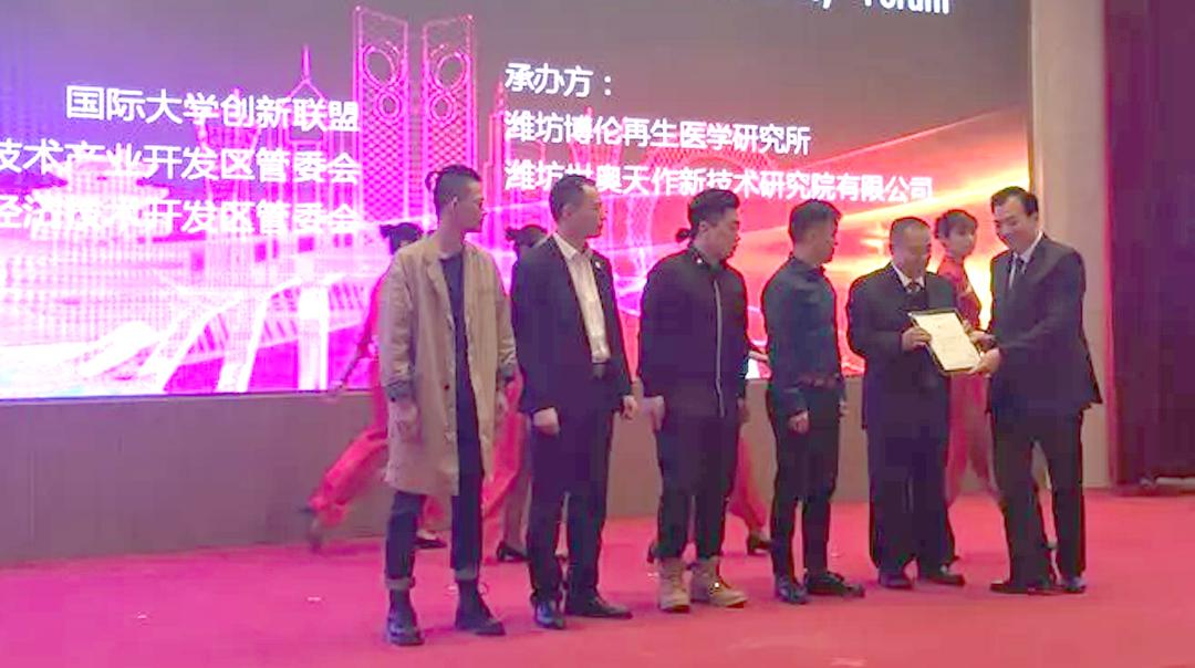 2019潍坊·人类健康与创新共同体高峰论坛06.jpg