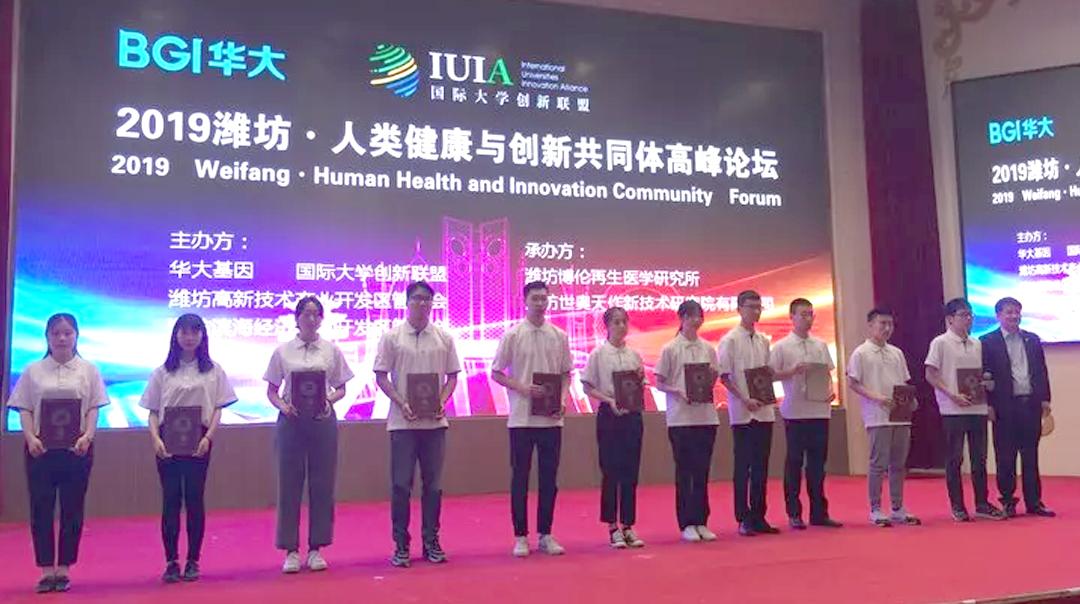 2019潍坊·人类健康与创新共同体高峰论坛07.jpg