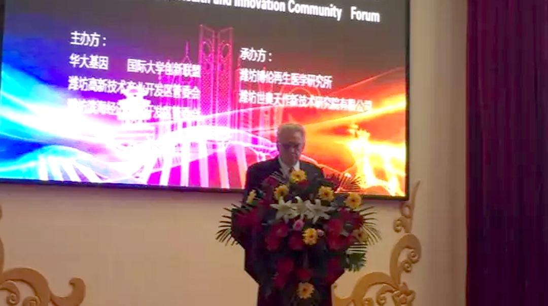 2019潍坊·人类健康与创新共同体高峰论坛08.jpg