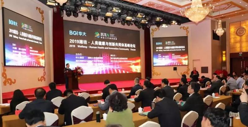 2019潍坊·人类健康与创新共同体高峰论坛10.jpg