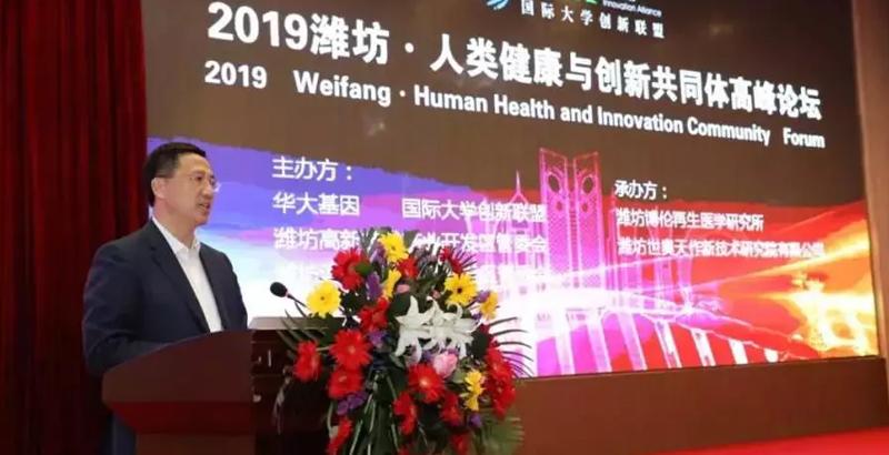 2019潍坊·人类健康与创新共同体高峰论坛11.jpg