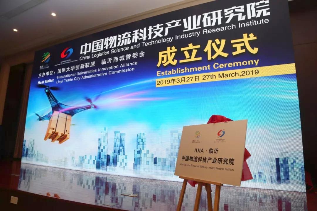 中国物流科技产业研究院05.jpg